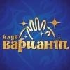 Организация детского дня рождения Харьков от клуба Вариант.