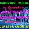 Пассажирские перевозки из Донецка в ХАРЬКОВ, ДНЕПРОПЕТРОВСК, КИЕВ и обратно