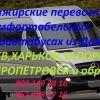 Пассажирские рейсы из Донецка в КИЕВ, ХАРЬКОВ ,ДНЕПР и обратно