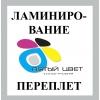 Переплет на пружину, переплет на скобу в Донецке