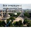 Продам квартиру в Донецке