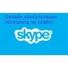 Психолог онлайн по скайпу Донецк