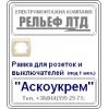 """Рамка для розетки или выключателя под один механизм """"Аскоукрем""""."""