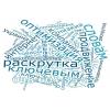Раскрутка сайтов Украина и оптимизация по ключевым словам в интернете дешево