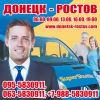 Регулярные пассажирские перевозки Донецк - Ростов-на-Дону