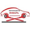 Ремонт автомобилей в Донецке