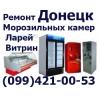 Ремонт Холодильников Морозилок Витрин Ларей .Донецк, Макеевка