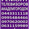 Ремонт телевизоров Академгородок