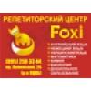 Репетиторский Центр Foxi