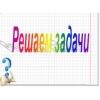 Решение задач по высшей математике,  физике,  экономике