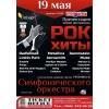 Рок-хиты 2014. Билеты Донецк Мультикасса 066 385 06 06