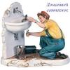 Все виды сантехнических работ любой сложности