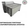 Скороморозильные плиточные аппараты DSI (new)