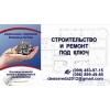 Строительство и ремонт в Донецке под ключ (любые объекты от 50 кв.м)