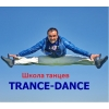Танцы в Донецке. Школа танцев Trance-dance