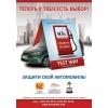 Тест для проверки качества бензина на АЗС.