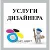 Услуги дизайнера полиграфии, разработка макетов в Донецке