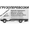 Вантажоперевезення з Вантажниками Луцьк