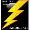Вызвать электрика на дом в Донецке. услуги. ремонт.
