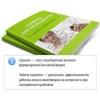 Готовый пакет документов для создания отделов продаж