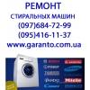 Ремонт стиральних машин на дому в Запорожье