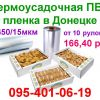 Термоусадочная ПВХ для кондитерских изделий