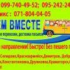 Пассажирские перевозки, доставка посылок