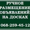 Услуга.  Ручная рассылка объявлений в Украине.
