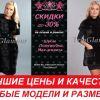 Пошив и ремонт одежды из меха в Донецке! Доступные цены!