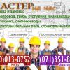 Мастер на час :  Все виды отделочных,  ремонтных и сантехнических работ