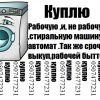 Куплю не рабочую, и рабочую .  стиральную машину автомат. Донецк , Макеевка.