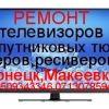 Монтаж,установка и подключение плазменных и lcd телевизоров в Донецке, Макеевке.