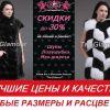 Пошив Мехового Жилета в Донецке от 5999 руб