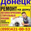 Ремонт стиральных машин Индезит, Самсунг, Лж, Электролюкс, Беко, Ардо, Ханса