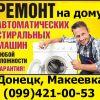Ремонт стиральных машин в Донецке, Самсунг, Лж, Мили, Занусси, Беко, Горение, Ви