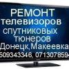Ремонт телевизоров в Донецке, Макеевке.