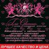 Меховое Ателье TrioGlamour.  МЫ НОМЕР 1 в Донецке