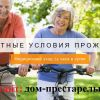 Дом престарелых - Дом Доброты в Харькове