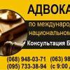 Адвокат.  Юридические услуги.  Консультация бесплатно