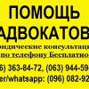 Адвокат Запорожье.  Адвокат по уголовным делам Запорожье.  Опыт 20 лет
