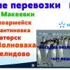 Перевозки в Украину: Мариуполь,  Курахово,  Константиновка,  Красноармейск