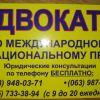 Услуги адвоката (юриста)  в Запорожье
