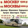 Автобус Донецк - Ростов 470 руб  и Донецк - Москва 1500!