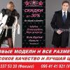ПОКРАСКА КОЖИ и МЕХА в Донецке.  Восстановление Одежды из Меха и Кожи