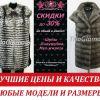 Пошив и ремонт одежды из Меха и Кожи в Донецке.  ЛУЧШЕЕ КAЧЕСТВО и ЦЕНA
