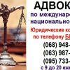 Защита и представительство адвоката в судах всех инстанций