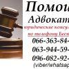Адвокат  Защита трудовых прав,  трудовые споры.  Консультации