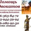 Помощь адвоката в Запорожье.  Консультации по уголовному праву. Помощь осужденн