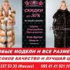 Жилеты из меха Норки,  Песца,  Лисы,  Чернобурки,  Eнoтa,  Нyтpии в Донецке