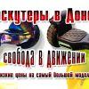 Гироскутер в наличии в Донецке